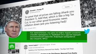 Трамп назвал обвал нефтяных цен своей заслугой