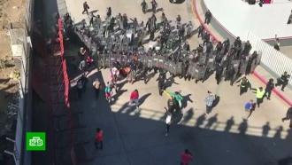 Власти Мексики депортируют пытавшихся силой прорваться вСША мигрантов