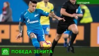 «Зенит» расправился с«Ростовом» вПетербурге