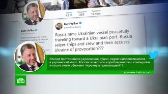 «Россия поднимает ставки»: вСША обвинили Москву винциденте вКерченском проливе