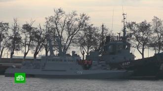 Задержанные украинские корабли пришвартованы вКерчи