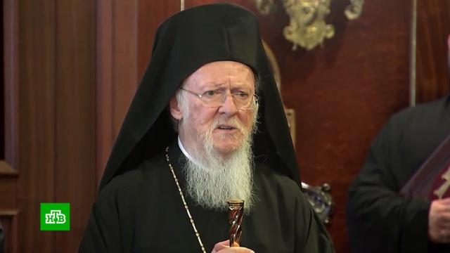 Варфоломей подтвердил курс на «дарование автокефалии» украинской церкви.Стамбул, Украина, православие, религия.НТВ.Ru: новости, видео, программы телеканала НТВ