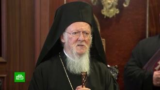 Варфоломей подтвердил курс на «дарование автокефалии» украинской церкви