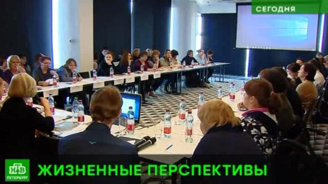 В Петербурге благотворители обсуждают современные формы опеки над инвалидами.Санкт-Петербург, благотворительность, инвалиды.НТВ.Ru: новости, видео, программы телеканала НТВ