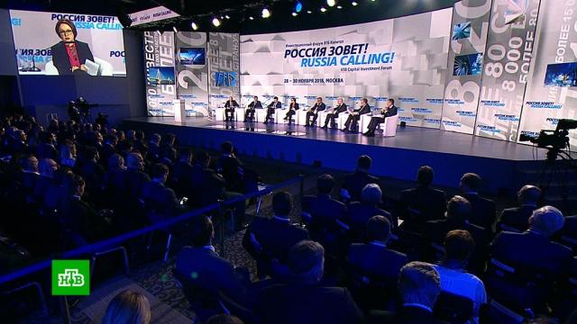 В Москве проходит инвестиционный форум ВТБ «Россия зовет».инвестиции, Москва, правительство РФ, Центробанк, экономика и бизнес.НТВ.Ru: новости, видео, программы телеканала НТВ