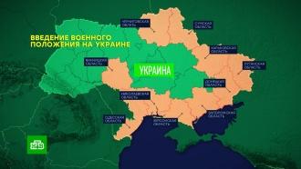 На Украине стретьей попытки ввели военное положение