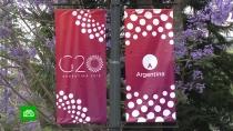 Впятницу вАргентине стартует саммит G20