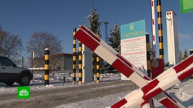 Украина закрыла границу для всех российских мужчин до 60лет.Украина, граница.НТВ.Ru: новости, видео, программы телеканала НТВ