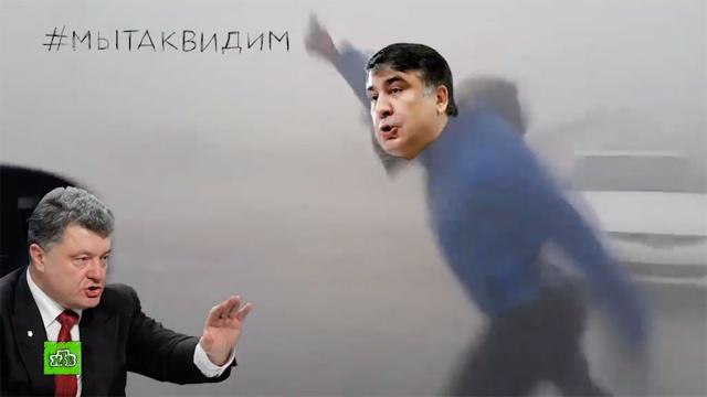 Саакашвили прорывается на Украину.НТВ.Ru: новости, видео, программы телеканала НТВ