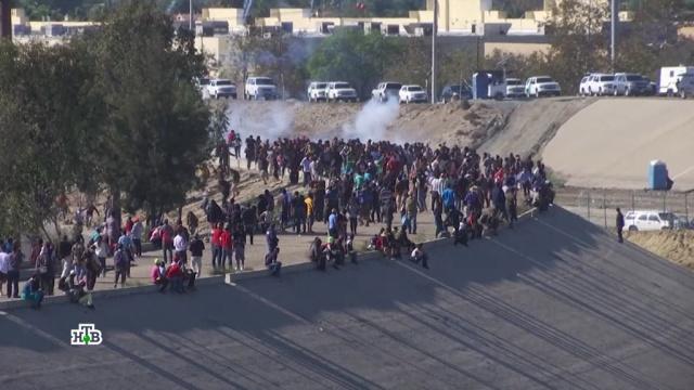 Выгодно всем: силовой прорыв беженцев в США назвали срежиссированной акцией.Мексика, США, Трамп Дональд, беженцы, граница, мигранты.НТВ.Ru: новости, видео, программы телеканала НТВ