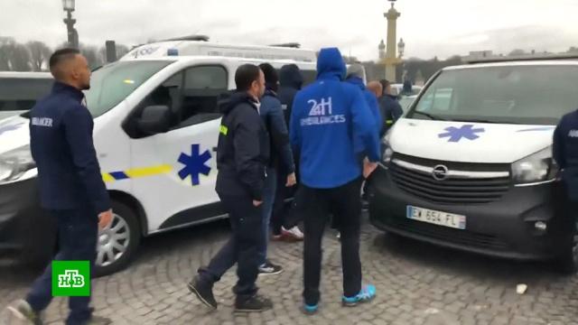 Сотрудники скорой помощи присоединились к протестам в Париже.Париж, Франция, беспорядки, врачи, медицина, митинги и протесты, полиция.НТВ.Ru: новости, видео, программы телеканала НТВ