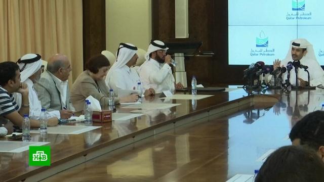Катар выходит из ОПЕК.Катар, ОПЕК, нефть.НТВ.Ru: новости, видео, программы телеканала НТВ