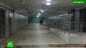 Открытый на северо-западе Питера подземный переход оказался бесхозным