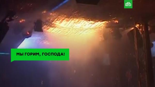«Дамы игоспода, мы горим!»: годовщина пожара в«Хромой лошади».ЗаМинуту, Пермь, пожары.НТВ.Ru: новости, видео, программы телеканала НТВ