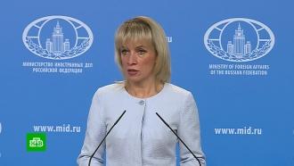 МИД РФ предупредил оподготовке Киевом новой провокации