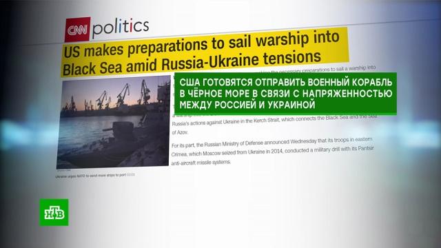 США готовятся отправить военные корабли вЧёрное море.США, Украина, Чёрное море, корабли и суда.НТВ.Ru: новости, видео, программы телеканала НТВ