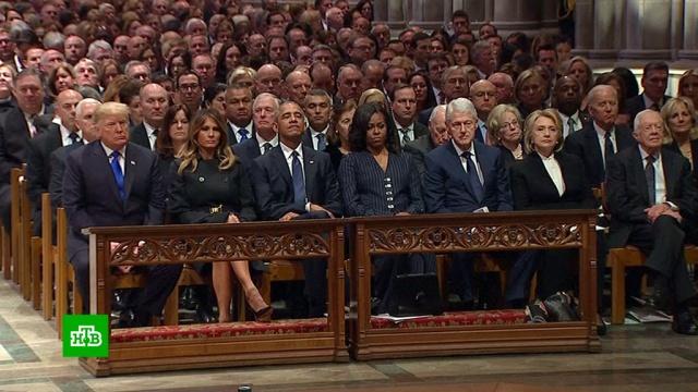 Трамп проигнорировал Клинтон на похоронах Буша-старшего.Клинтон Билл, Клинтон Хиллари, США, Трамп Дональд.НТВ.Ru: новости, видео, программы телеканала НТВ
