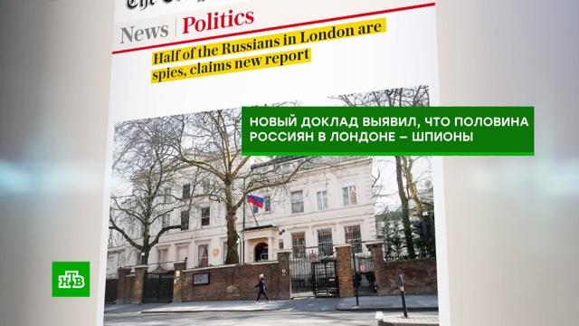 Британские СМИ «запутались в показаниях» о российских шпионах.Великобритания, СМИ, разведка и контрразведка, скандалы.НТВ.Ru: новости, видео, программы телеканала НТВ