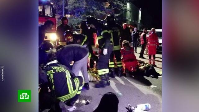 ВИталии 120человек пострадали вдавке вночном клубе, есть погибшие.Италия, ночные клубы.НТВ.Ru: новости, видео, программы телеканала НТВ