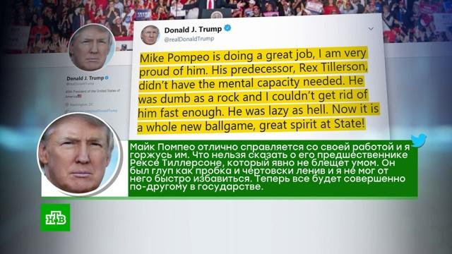 «Ленив иглуп»: Трамп рассказал оработе Тиллерсона на посту госсекретаря США.Госдепартамент США, США.НТВ.Ru: новости, видео, программы телеканала НТВ