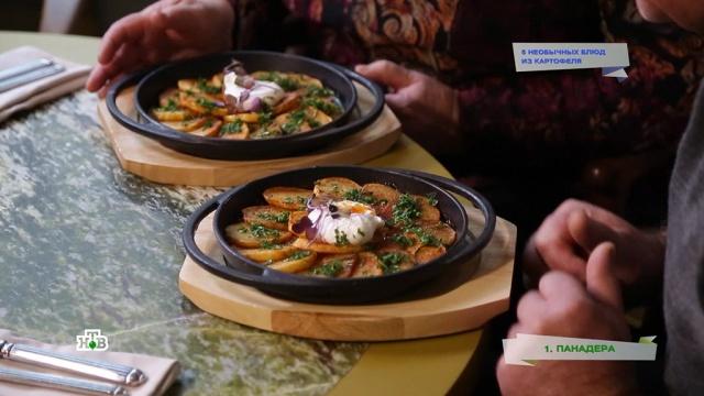 «Путин», мусс ипанадера: пятерка необычных блюд из картофеля.еда, продукты.НТВ.Ru: новости, видео, программы телеканала НТВ