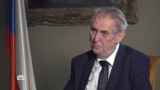 «Войны не будет»: президент Чехии оРоссии, ЕС, США исанкциях. Эксклюзив НТВ
