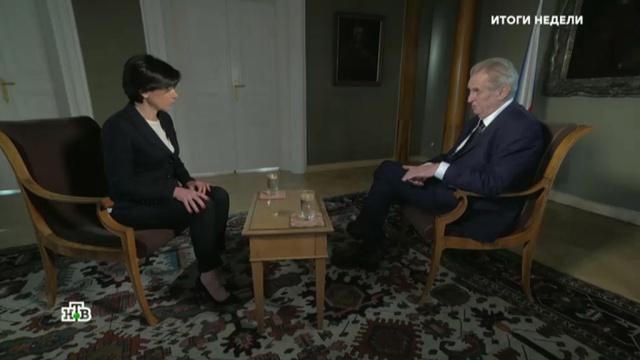 Президент Чехии предложил «простой» способ решить проблему ДРСМД.НАТО, США, Чехия, вооружение, интервью, ракеты, эксклюзив.НТВ.Ru: новости, видео, программы телеканала НТВ