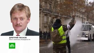 ВКремле ответили на обвинения вподстрекательстве протестов во Франции