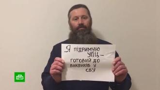 Флешмоб священников: в соцсетях стартовала акция в поддержку украинской церкви