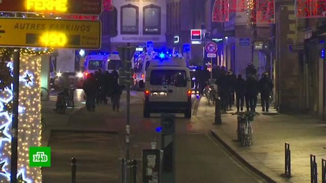 ВМВД Франции сообщили опогибших при стрельбе вСтрасбурге.Франция, полиция, стрельба.НТВ.Ru: новости, видео, программы телеканала НТВ