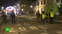 Во Франции объявлен наивысший уровень угрозы теракта после стрельбы в Страсбурге