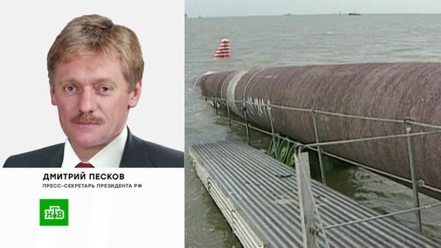 Песков назвал нечестной конкуренцией нападки США на «Северный поток — 2».Песков, США, газопровод, санкции.НТВ.Ru: новости, видео, программы телеканала НТВ