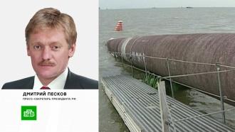 Песков назвал нечестной конкуренцией нападки США на «Северный поток — 2»