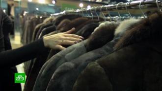 ВРоссии уничтожат контрафактные шубы на 1,5млрд рублей