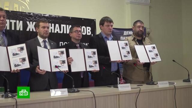 ВДонбассе почтили память погибших журналистов.войны и вооруженные конфликты, Донецк, журналистика, Украина.НТВ.Ru: новости, видео, программы телеканала НТВ
