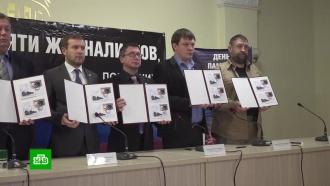 ВДонбассе почтили память погибших журналистов