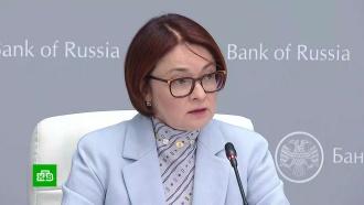 Рубль, бензин, НДС: Набиуллина объяснила повышение ключевой ставки