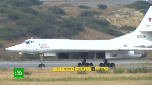 Посол США сравнил российские Ту-160 вВенесуэле смузейными экспонатами.Венесуэла, США, авиация, армия и флот РФ, самолеты.НТВ.Ru: новости, видео, программы телеканала НТВ