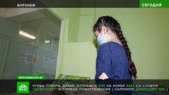 Юной Диане из Воронежа срочно нужна помощь вборьбе слейкозом