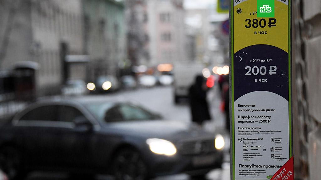 В стоимость москве парковки час магазин часы стоимость