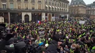 ВПариже иБрюсселе задержаны десятки участников акций «желтых жилетов»