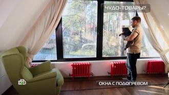 Герметичная куртка, окна с подогревом и фитолампа для рассады: тест рекламных обещаний