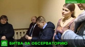 Защитники Пулковской обсерватории судятся против ЖК «Планетоград»