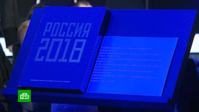ВМоскве презентовали книгу оЧМ-2018.библиотеки и книгоиздание, футбол.НТВ.Ru: новости, видео, программы телеканала НТВ