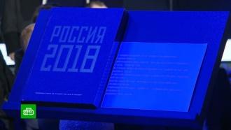 ВМоскве презентовали книгу о<nobr>ЧМ-2018</nobr>