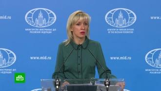 МИД РФ ответил на подготовку Киевом новой провокации
