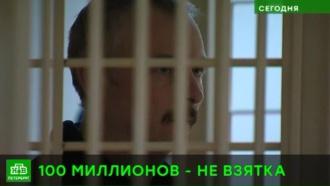 Питерского <nobr>экс-полковника</nobr> МВД признали мошенником ипосадили на пять лет