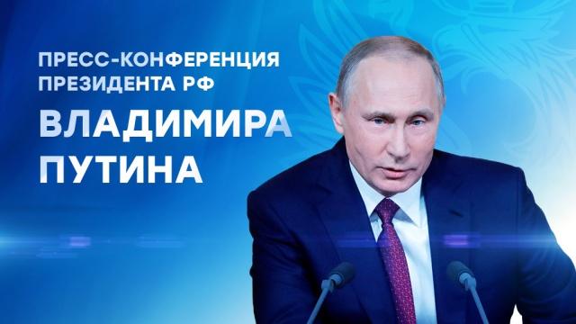 Большая пресс-конференция Владимира Путина.Ежегодная большая пресс-конференция президента России. В течение нескольких часов глава государства отвечает на вопросы журналистов.НТВ.Ru: новости, видео, программы телеканала НТВ