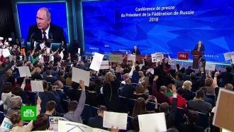 Путин почти за 4часа ответил на вопросы 53журналистов
