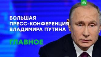 Большая <nobr>пресс-конференция</nobr> Владимира Путина: главное